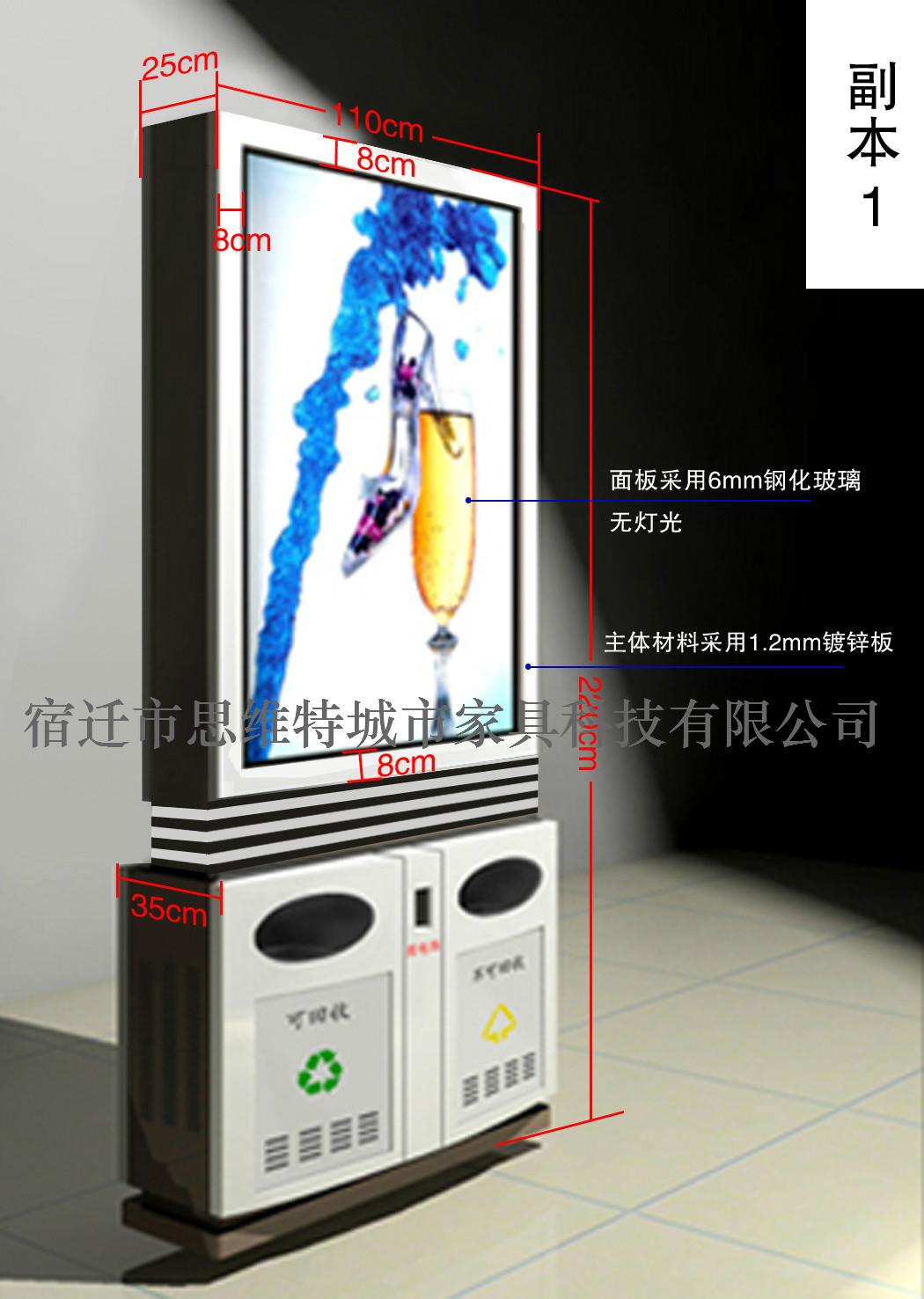 新款广告垃圾箱SWT-020