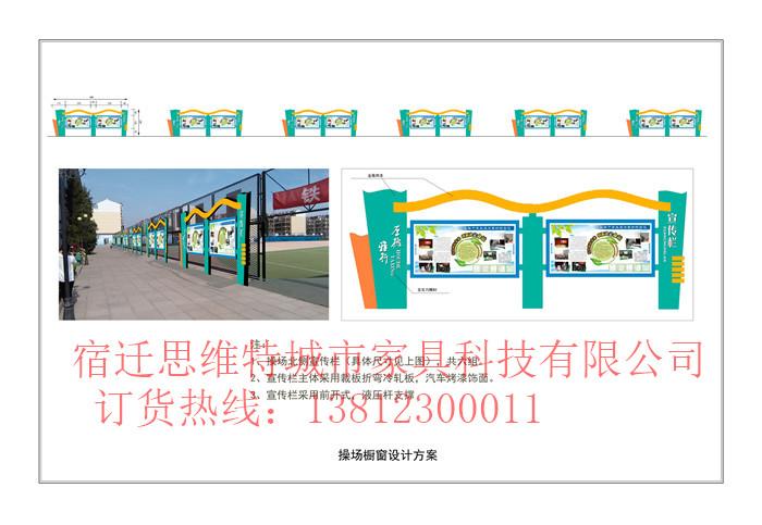 北京校园宣传栏