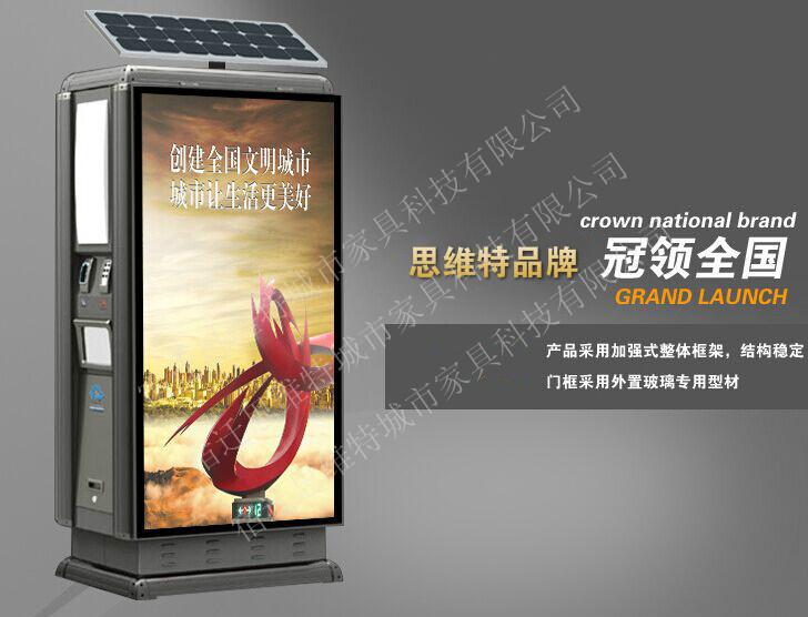 最新款太阳能广告垃圾箱隆重上市!